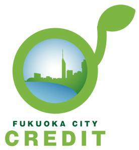 福岡市営林オフセット・クレジット(J-VER)の購入者の募集について