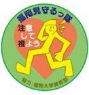「福岡見守るっ隊」シンボルマーク