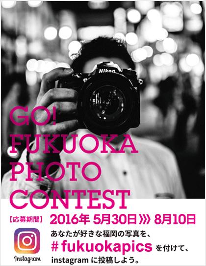 GO!FUKUOKAフォトコンテスト