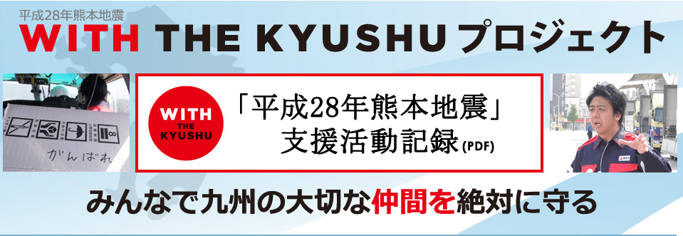 with the kyushu プロジェクト みんなで九州の大切な仲間を絶対に守る