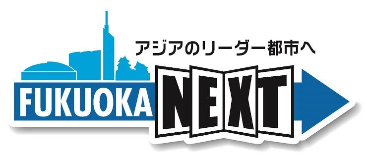 福岡市 fukuoka next