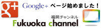 Google+ページを開設しました。