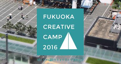 福岡市内企業へのU/Iターン転職応援プロジェクトがスタート!福岡クリエイティブキャンプ2016