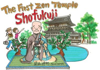 Shofukuji: Japans First Zen Temple and the Origin of Tea Culture image