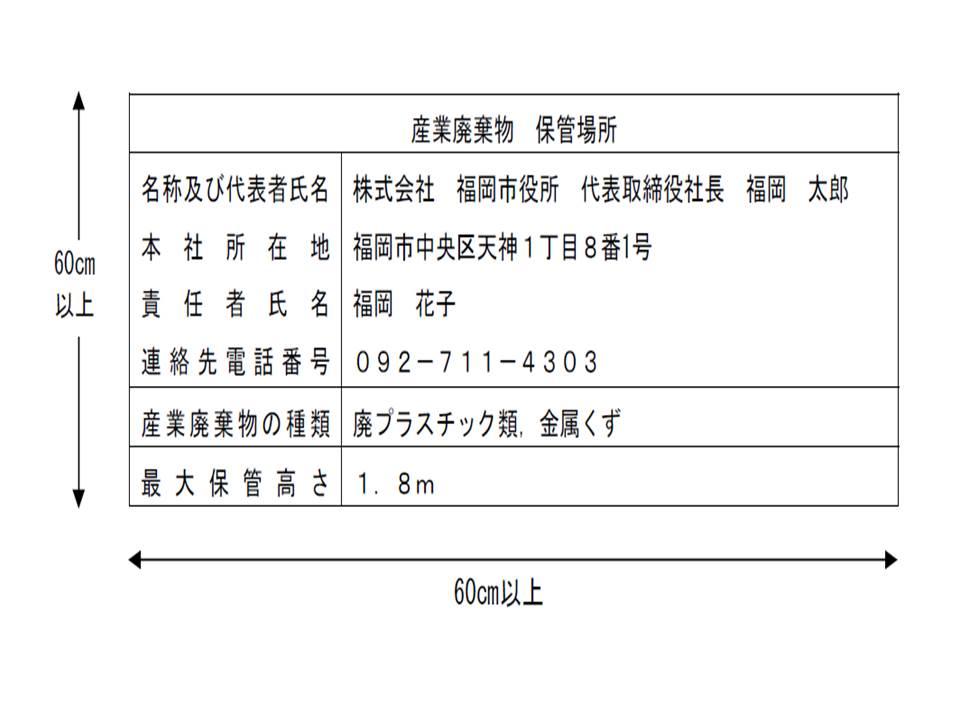 福岡市 産業廃棄物の保管基準
