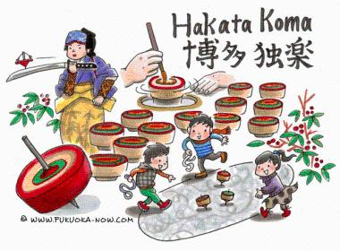 Hakata Koma: A Local Toy that Spread Nationwide image