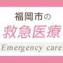 福岡市内の休日外科当番医について,診療機関の所在地,電話番号を掲載しています。診療時間は病院ごとに異なりますので、電話等でご確認の上、受診して下さい。