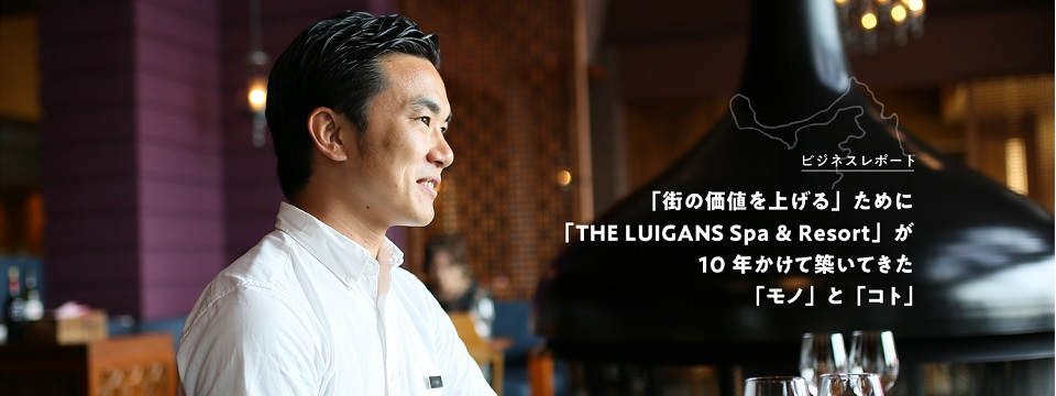 THE LUIGANS Spa & Resort 前編