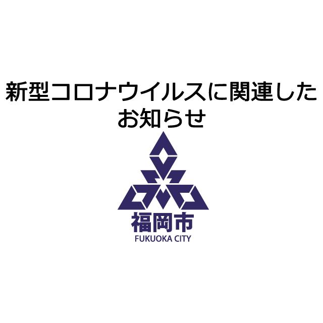 福岡 新型 コロナ ウイルス 福岡県内での発生状況 - 福岡県庁ホームページ