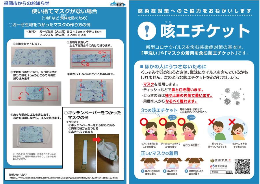 使い捨てマスクがない場合(ガーゼ生地、キッチンペーパーを使ったマスクの例)のちらし画像