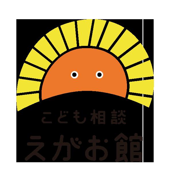 福岡市こども総合相談センター「えがお館」のホームページです。えがお館では、福岡市内に住んでいる子どもとその保護者のみなさんの、相談と支援に取り組んでいます。また、里親制度の普及にも力を入れて…